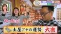 令和元年5月6日放送 HTB「イチオシ!」より