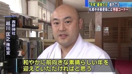 平成31年4月30日放送 HTBニュースより