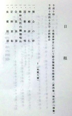 北海道敬神婦人会連合会 第35回定期総会