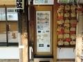 西野神社のおみくじ自動頒布機