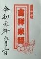 西野神社 吉祥来福の御朱印