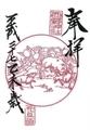 西野神社 十二支の御朱印