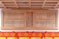 西野神社儀式殿 建設奉賛芳名簿