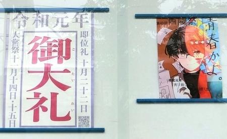 西陵祭ポスター