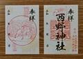 西野神社 書き置きの御朱印