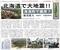 北海道消防新聞