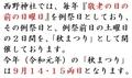 令和元年「西野神社 秋まつり」の日にちについて