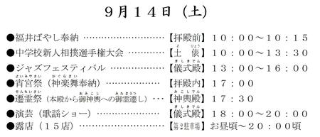 令和元年 西野神社 秋まつり(1日目)日程