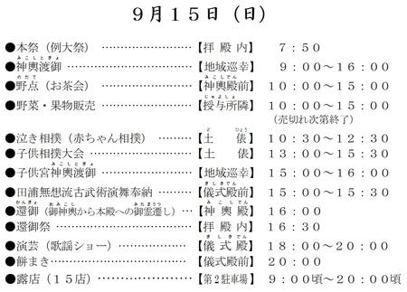 令和元年 西野神社 秋まつり(2日目)日程