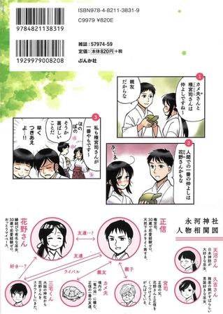 「花野さんとの縁結びは難しい」第1巻