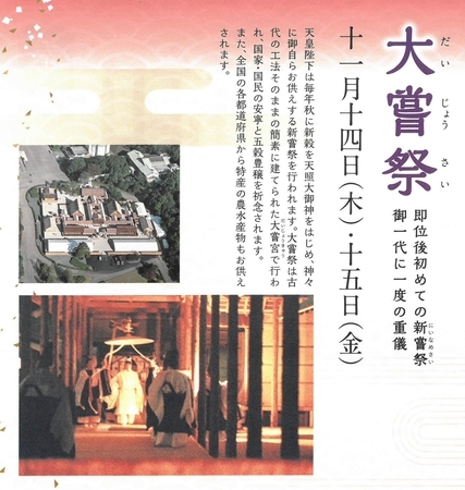 令和元年「大嘗祭」の日程案内