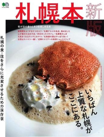「札幌本 新版」表紙