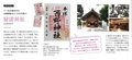 「札幌本 新版」に掲載された西野神社紹介ページ