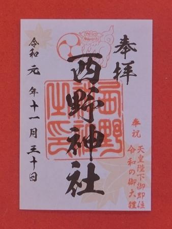 西野神社 紙朱印(秋仕様)