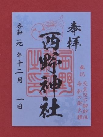 西野神社 紙朱印(冬仕様)