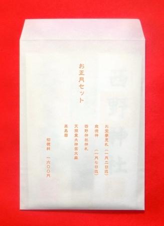 令和2年版 「お正月セット」紙袋