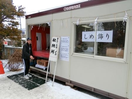 令和2年1月 西野神社どんど焼き 納め所