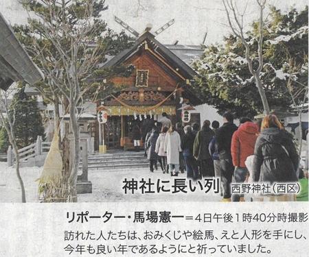 北海道新聞から転載(令和2年1月17日の紙面)