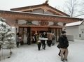 令和2年 西野神社節分 豆まき・餅まき