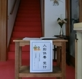西野神社 社務所玄関(人形供養受付)