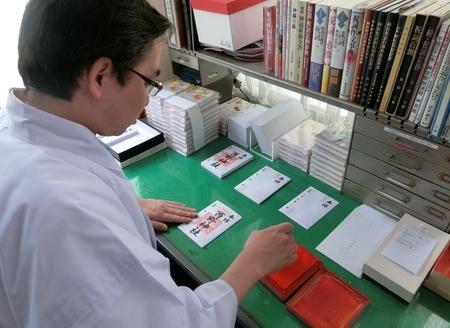 西野神社 社務所(御朱印を押印する神職)
