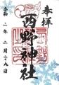 西野神社 御朱印(冬仕様)