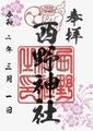 西野神社 御朱印(春仕様)
