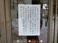 令和2年3月 西野神社人形供養祭についてのお知らせ