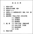 令和2年度 西野神社敬神婦人会総会 次第
