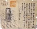 アマビエ出現の報と、その姿絵を描いた江戸時代の瓦版
