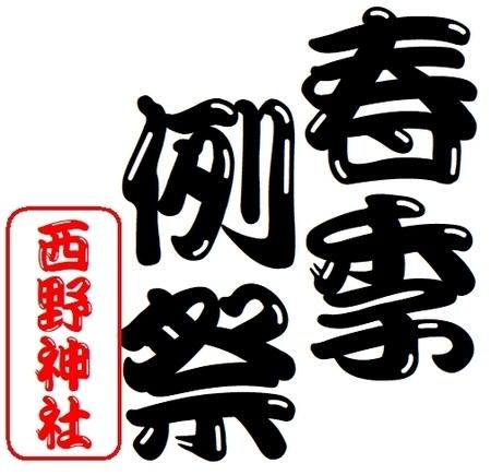 西野神社 春季例祭