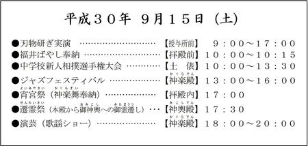 平成30年 西野神社 秋まつり日程(1日目)