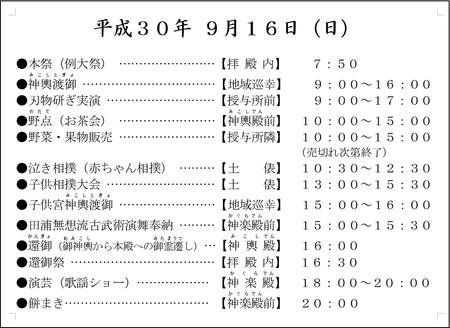 平成30年 西野神社 秋まつり日程(2日目)