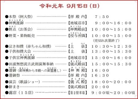 令和元年 西野神社 秋まつり日程(2日目)