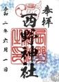 西野神社 御朱印(夏仕様)