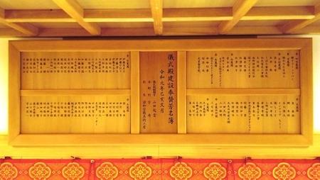 儀式殿 建設奉賛芳名簿