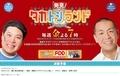 「発見!タカトシランド」 令和2年6月26日放送分予告