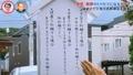 「発見!タカトシランド」 令和2年6月26日放送分