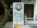 令和2年6月 西野神社 夏越大祓(看板)