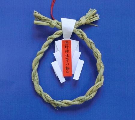 西野神社 茅の輪守り