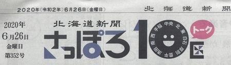 「北海道新聞さっぽろ10区トーク」タイトル