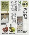 「北海道新聞さっぽろ10区トーク」令和2年6月26日号第1面より