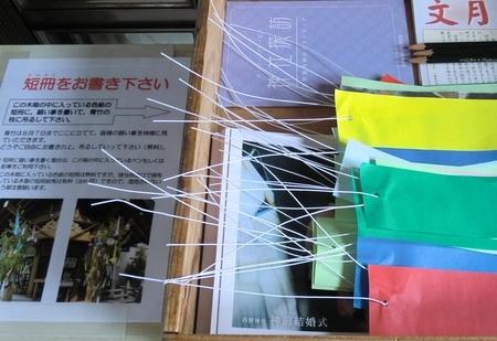 七夕の短冊(西野神社)