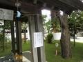 西野神社の風鈴(手水舎)
