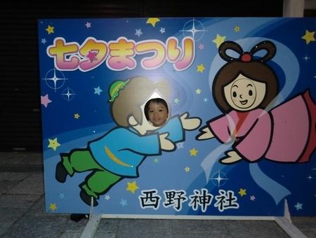 西野神社 「七夕まつり」看板