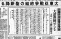 戦争終結を知らせる新聞