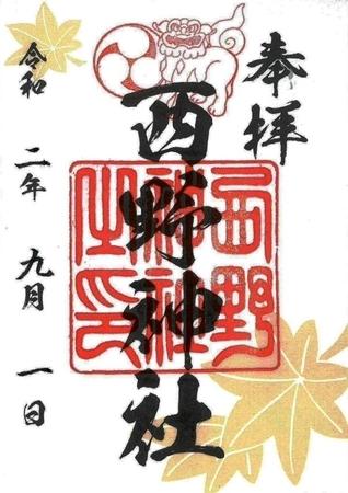 西野神社 御朱印(秋仕様)