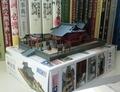 物コレクション「神社B」
