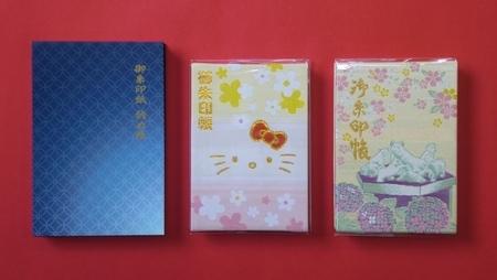 西野神社で頒布している御朱印帳(3種)