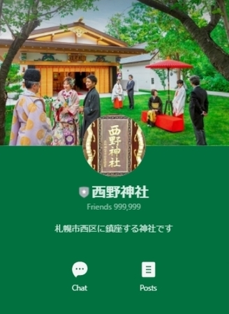 LINE 西野神社公式アカウント 画面